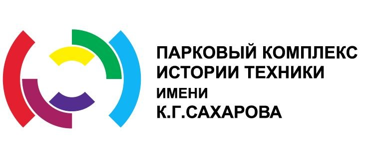 Парковый комплекс истории техники имени К. Г. Сахарова