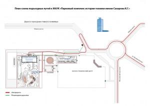 План-схема-подъездных-путей-к-музею+-картинг-А4-2014