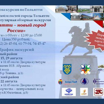 «Тольятти – новый город России!»