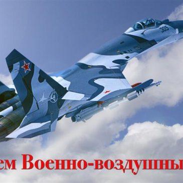 Сегодня – День ВВС России!