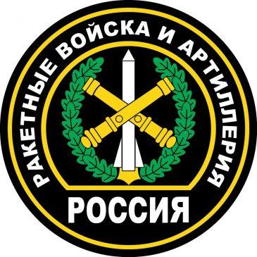 19 ноября День ракетных войск и артиллерии России