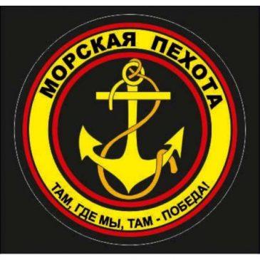 Морской пехоте ВМФ России исполняется 310 лет!