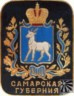 Сегодня 165 лет со дня образования Самарской губернии