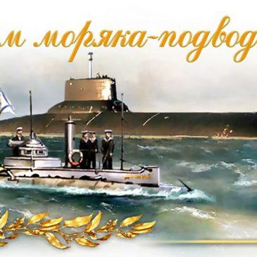 19 марта – 110 лет подводному флоту России