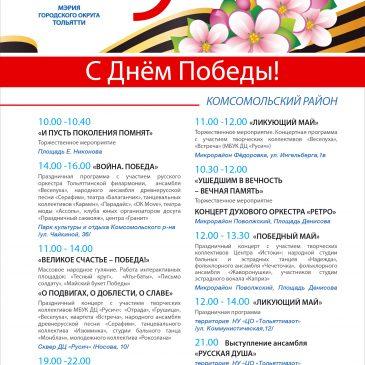 Празднование Дня Победы, 9 мая в городе Тольятти