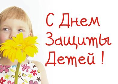 1 июня Международный день защиты детей.