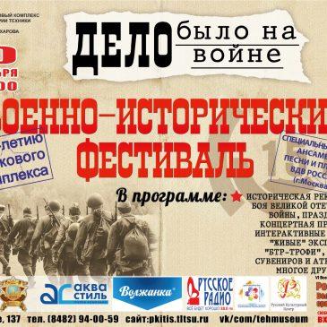 10 сентября 2016. VI фестиваль военно-исторической реконструкции «Россiя- XX век»!