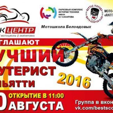 20 августа 2016 г. Конкурс: «Лучший скутерист Тольятти»