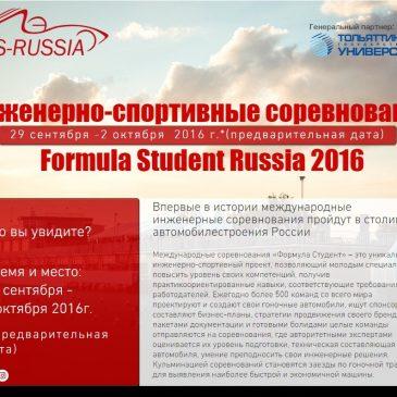 Formula Student Russia 2016