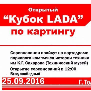 Открытый Кубок LADA по картингу