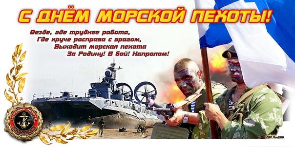 27 ноября — День морской пехоты России