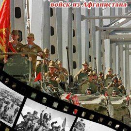 15 — день памяти воинов итернационалистов