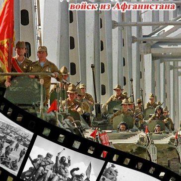 15 февраля – день памяти воинов итернационалистов