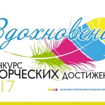 """Наша экскурсия –  лауреат Акции """"Вдохновение""""!"""