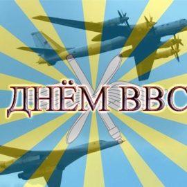 12 августа – День ВВС России!