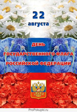 Сегодня День Российского Флага