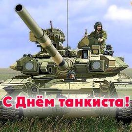 """""""День танкиста"""" Суровы –Танковые Боги! Пост-релиз"""