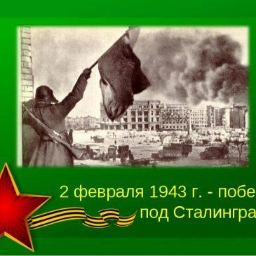 2 февраля 2018 г. – 75 лет победы в Сталинградской битве