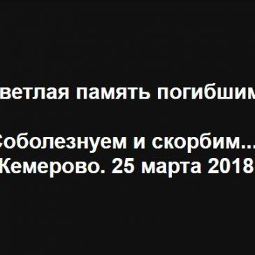 Соболезнуем Кемерово