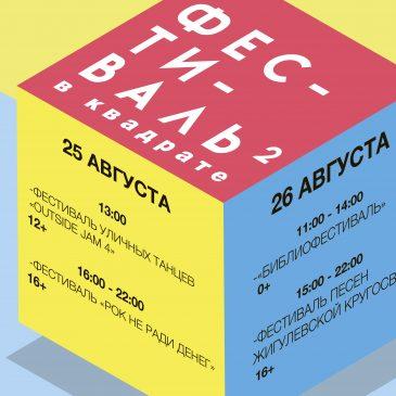 Впервые в Тольятти – два дня, четыре фестиваля!