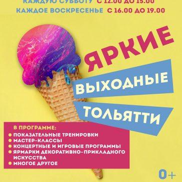 Яркие выходные в Тольятти