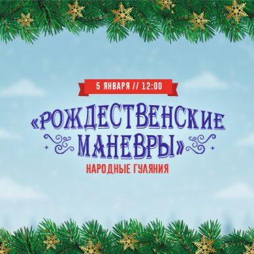 Приглашаем на народные гуляния «Рождественские манёвры 2019»