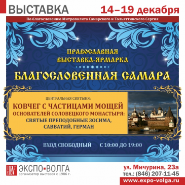 Выставка «Благословенная Самара»