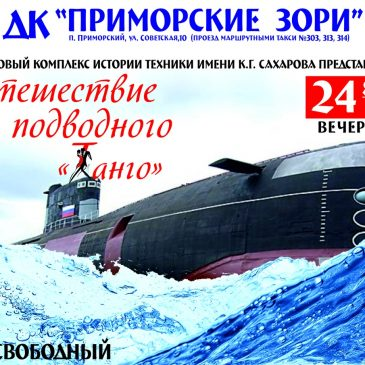 """Выставка о подлодке """"Б-307""""  в Приморском"""
