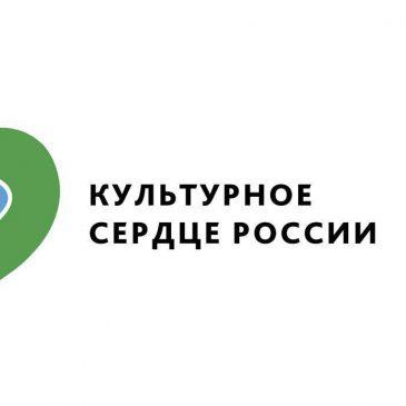 """Проект """"Культурное сердце России"""""""