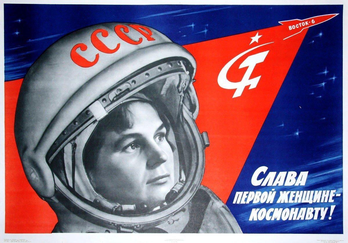 загадочные день космонавтики картинки терешкова работы, вакансии, адрес