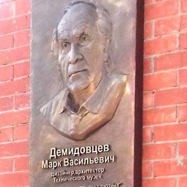 Марку Васильевичу Демидовцеву – 90 лет!