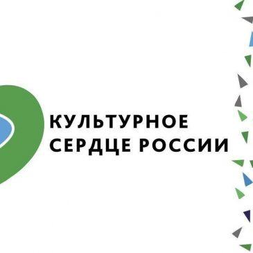 """""""Культурное сердце России"""" – в Тольятти"""