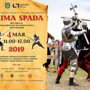 Фестиваль «Prima spada» переносится на 4 мая 2019 года
