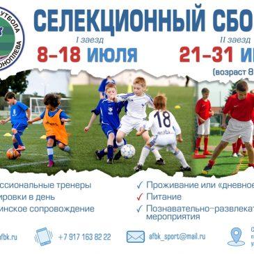 Приглашаем юных футболистов
