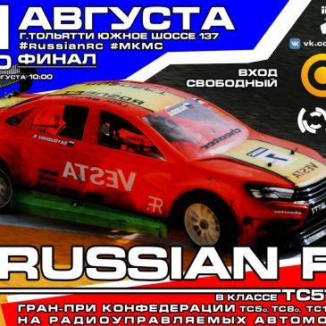 Кольцевые гонки RUSSIAN RC 11 августа,  в Парке!