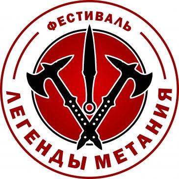"""II Фестиваль метание ножей """" Легенды метания"""" 2019."""""""