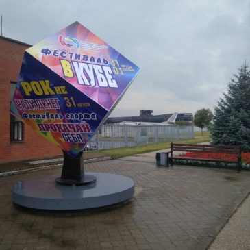 Проект Парка Сахарова победил в конкурсе ПАО «Лукойл»