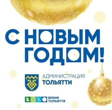 С Новым Годом – Тольятти!