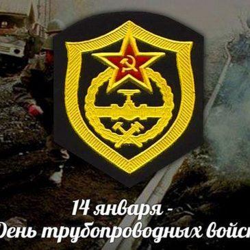 14 января – День Трубопроводных войск РФ