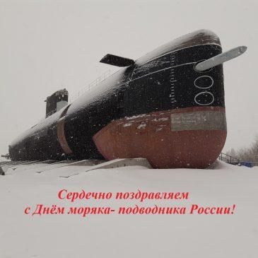 19 марта – День моряка-подводника России!