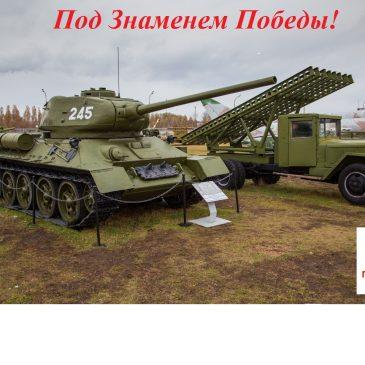 Под знаменем Победы!