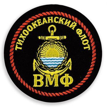 Поздравляем – военных  моряков тихоокеанцев