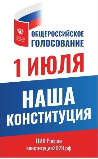 1 июня – общероссийское голосование  за поправки  Конституции России