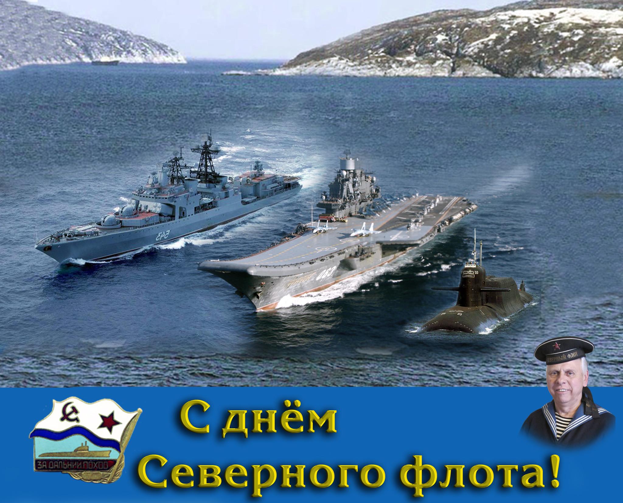 С праздником северного флота открытки