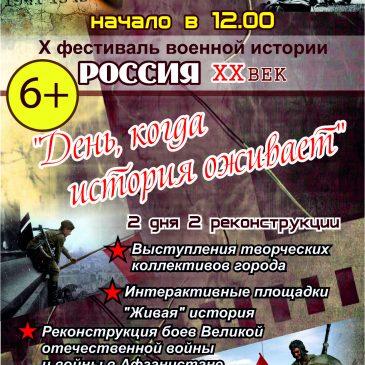 """19 -20 сентября X фестиваль """"РОССIЯ ХХ ВЕКЪ"""""""