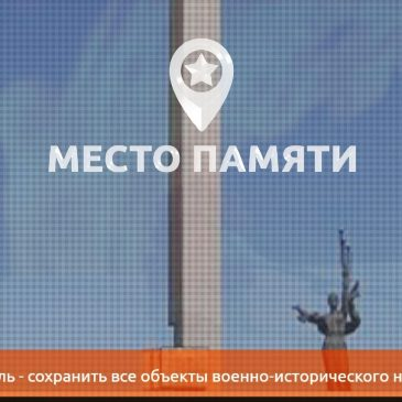 "Проект ""МестоПамяти.РФ"""
