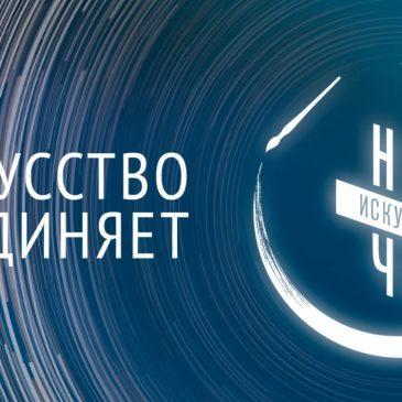 """""""НОЧЬ ИСКУССТВ"""""""