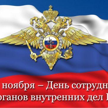 Сегодня – День сотрудника органов внутренних дел Российской Федерации