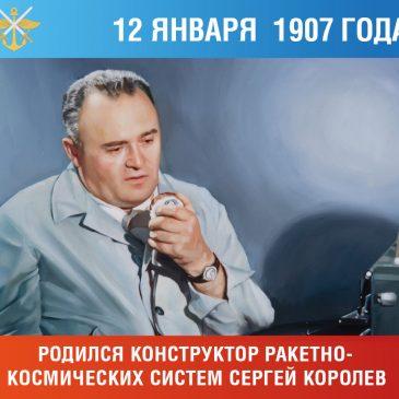 12 января – День рождения Сергея Королёва