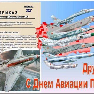 22 января – День авиации войск ПВО России